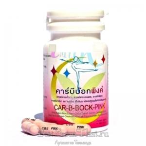 Блокатор калорий капсулы для похудения Car-B-Bock