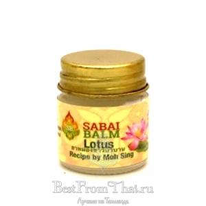 """Белый тайский бальзам с эфирным маслом лотоса """"Sabai Balm"""" в миниатюре"""