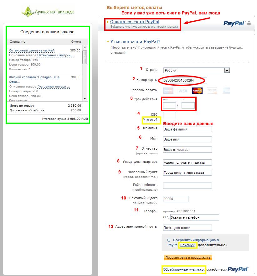 Как сделать оплату через яндекс деньги