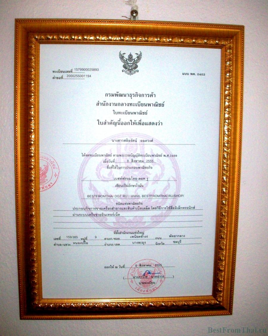 sertifikat О НАС