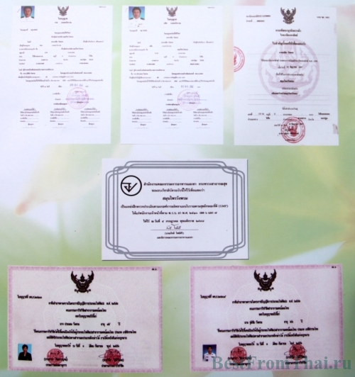 sertifikatyi12 О НАС