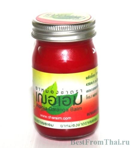 Изображение - Мазь из тайланда красная для суставов galangal-krasnyiy-balzam