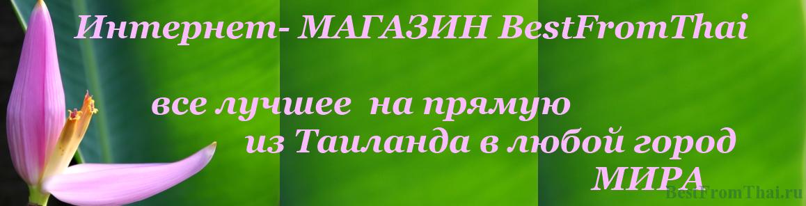 slogan Новинки в интернет магазине тайской косметики