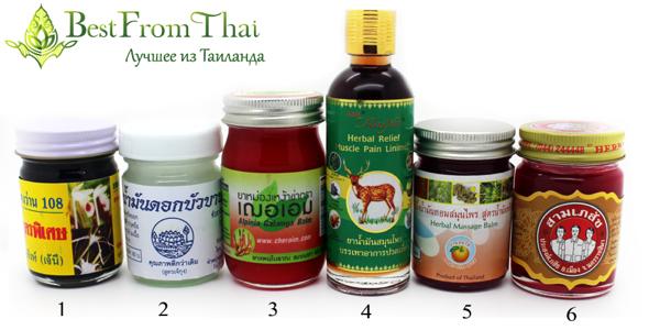 жутко пахнущие и жгучие тайские бальзамы