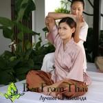 Традиционный тайский массаж: виды тайского массажа и критерии оценки качества.