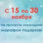Новогодние подарки в Ноябре! До 17 подарков в одном заказе!