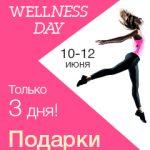 Празднование Global Wellness Day в России и СНГ вместе с Бестфромтай