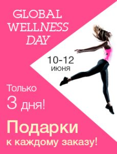 Global Wellness Day в России