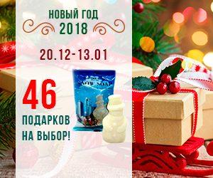 Акция Бестфромтай Новый год 2018