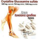 Глюкозамин — опасность применения. Аналоги