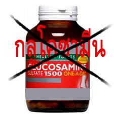 противопоказания хондроитин глюкозамин сульфат инструкция по применению