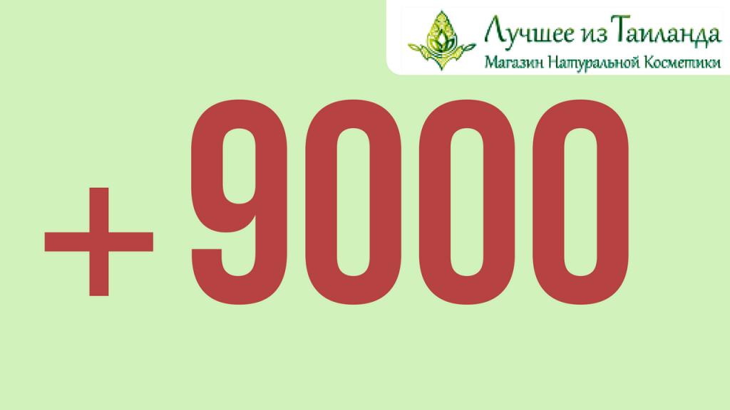 +9000 рублей от Бестфромтай