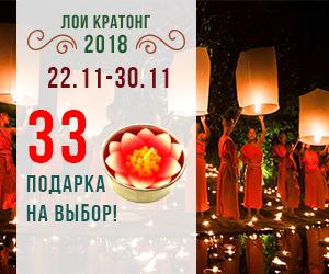 лой кратонг 2018