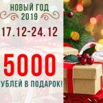 Акция на Новый Год 2019 — 5000 рублей в подарок!