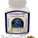 Тунбергия - натуральное средство от алкогольного отравления и выведения токсинов из организма