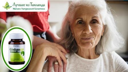 витамины для пожилых женщин после 70