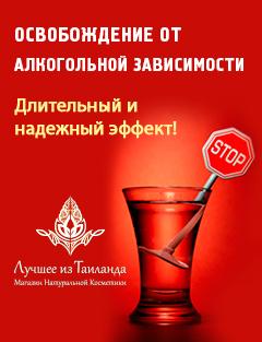 средства для освобождения от алкогольной зависимости