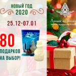 Новогодняя акция 2020 - С Новым Годом!