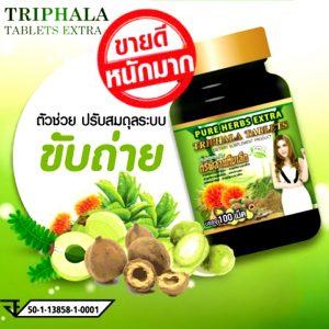 трифала из тайланда