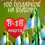 8 Марта - 100 подарков на выбор!