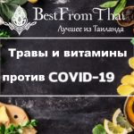 16 трав и витаминов, ускоряющих выздоровление при Covid-19